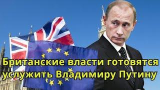 Запад сам себя ПУГАЕТ: Лондон готов УСЛУЖИВАТЬ Путину! Сенсационный доклад о ВМЕШАТЕЛЬСТВЕ России