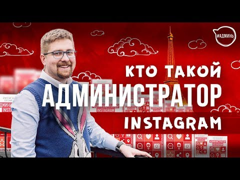 Кто такой Администратор Instagram?  | Удаленная работа  |  Заработок в Инстаграм для новичков