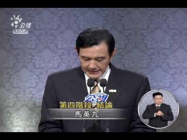 【央廣】2012 總統電視辯論12/3  第四階段 結論(4/4,17分鐘)