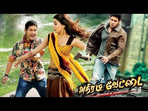 Athiradi Vettai Tamil Movie | Supper Hit Movie HD | new tamil movie