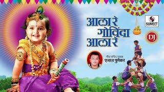 dahi-handi-songs-dj-2017---ala-re-govinda-ala-re-dahi-handi-special-krishna-song-bhakti-india