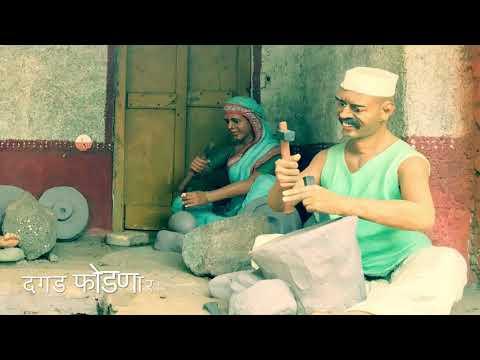 || GRAMIN SANSKRUTI of MAHARASHTRA || PASHAN - PUNE ||