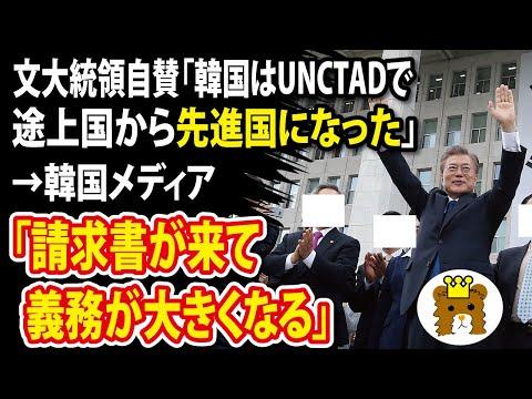 2021/07/08 文大統領「韓国はUNCTADで途上国から先進国に認められた」 →韓国メディア「請求書が来て義務が大きくなる」