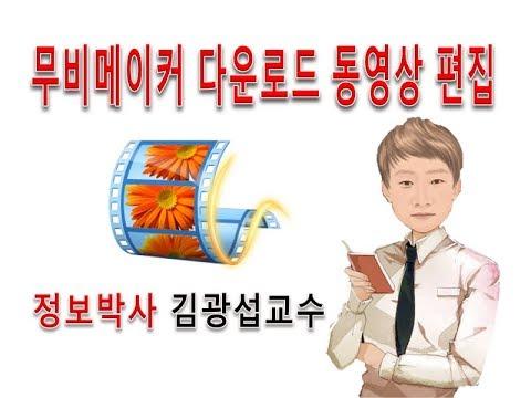 무비메이커 다운로드 및 동영상 편집 (무비메이커2016최신버전)