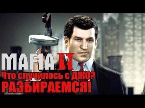Mafia 2 - Что случилось с ДЖО Разбираемся Вся картина происходящего