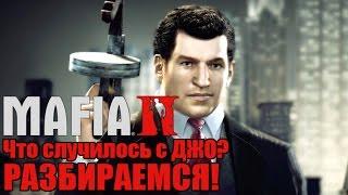Mafia 2 - Что случилось с ДЖО: Разбираемся [Вся картина происходящего]