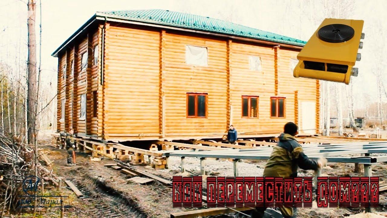 Перемещение деревянного дома на участке / Как переместить дом?