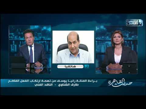 بعد براءة رانيا يوسف.. طارق الشناوي:هي اعترفت بغلطتها واتعاقبت بما فيه الكفاية على السوشيال ميديا