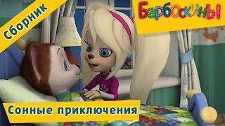 Барбоскины  Сонные приключения  Сборник мультфильмов 2017
