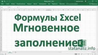 22 Миттєве заповнення в Excel