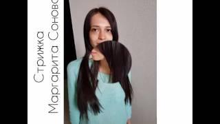 Стрижка на длинные волосы.  Стилист-колорист Маргарита Сонова(, 2016-04-21T19:41:35.000Z)