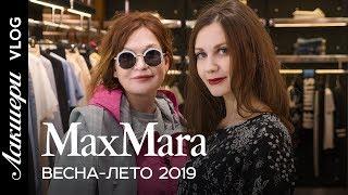 Max Mara весна-лето 2019. Линейки 'S и Studio. Экспериментируем в новом выпуске Лакшери Vlog.