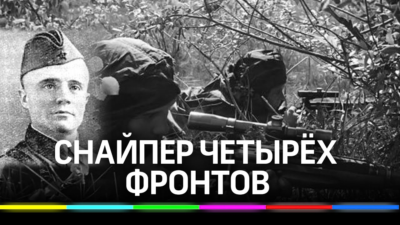 Василий Талалаев. Снайпер четырёх фронтов / Герои Подмосковья