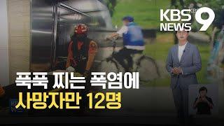 '열돔 폭염' 사망자 9명…실내도 안전지대 아니다! / KBS 2021.07.29.
