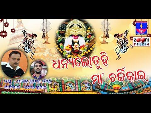 Dhanyalo Tuhi II Maa Charchika Song II Oriya Devotional Song II Singer- Dipak Kumar & Devi