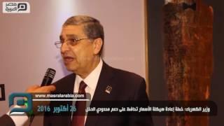 مصر العربية | وزير الكهرباء: خطة إعادة هيكلة الأسعار تحافظ على دعم محدودي الدخل