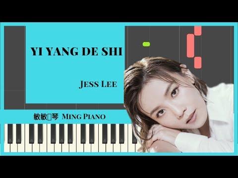 《一样的是 》李佳薇 钢琴教学 [敏敏钢琴]Jess Lee (Yi Yang De Shi) Ming Chinese Piano Cover Tutorial