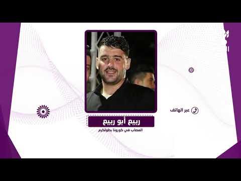 الاصابة الثالثة في طولكرم لقاء خاص مع الشاب المصاب ربيع عبد الكريم ابو ربيع من ضاحية ارتاح
