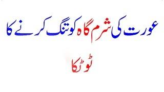aurat ki sharam ga ko tang karne ka totka urdu hindi