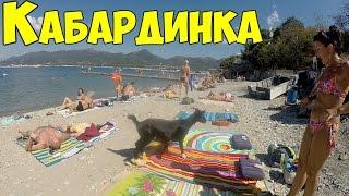 Кабардинка - отдых на Черном Море! Чудак на море . Живу в палатке!(Всем привет, меня зовут Роман Гайдук, я путешествую по миру, три года назад бросил работу и теперь каждый..., 2016-12-24T12:40:22.000Z)