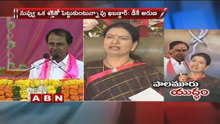 DK Aruna Counter to KCR over His comments at Wanaparthy Public Meeting   ABN Telugu