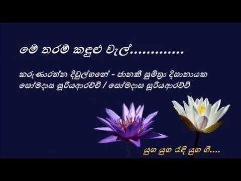 me tharam kandulu wel mp3