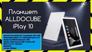 Планшет ALLDOCUBE iPlay 10 с 10.6 FullHD Экраном / Обзор + Тесты с GearBest
