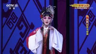 《CCTV空中剧院》 20191223 京剧《吕布与貂蝉》 2/2| CCTV戏曲