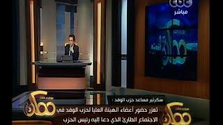 #ممكن | الخولي : نتوجه بالشكر للرئيس السيسي لجهوده في لم شمل أسرة حزب الوفد