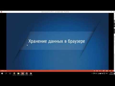 Хранение данных в браузере. Web Storage, IndexedDB, Web SQL Database | Бабенко Иван