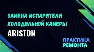Замена испарителя холодильной камеры на ARISTON