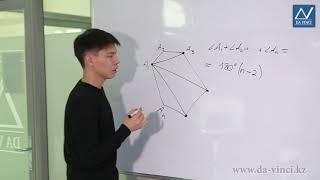 8 класс, 2 урок, Выпуклый многоугольник