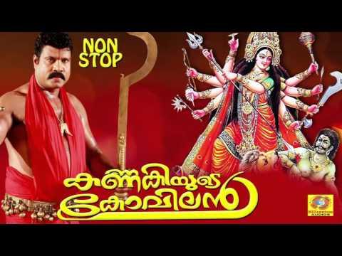 Non Stop Devotional Devi Songs | Kannakiyude Kovilan | Kalabhavan Mani Hits | Malayalam Devi Songs