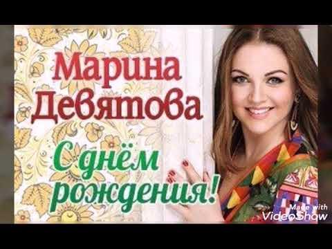 Марина Девятова - с Днём Рождения