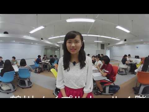 【360度動画】国士舘大学360度オープンキャンパス~町田キャンパス編~