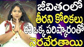 మీ జీవితంలో తీరని కోరికలు ఈ ఒక్కపరిస్కారంతో నెరవేరుతాయి  Late Marriage Remedies In Telugu   Remedies