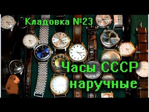 Наручные механические часы СССР Кладовка Выпуск №23