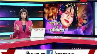 All allegations against me are false: Radhe Maa