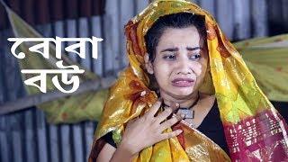 বোবা বউ । Buba Bow । Bengali Short Film  । STM