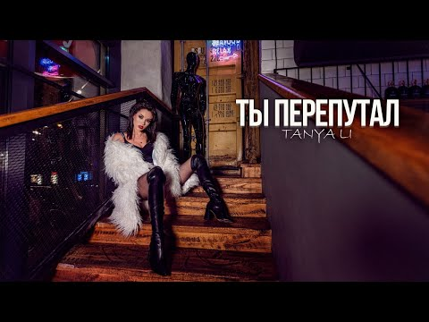 Смотреть клип Tanya Li - Ты Перепутал