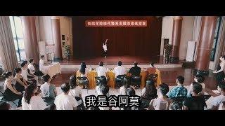 #627【谷阿莫】5分鐘看完2017還以為是嬸侄不倫戀的電影《二次初戀》 thumbnail