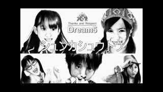 Dance Video in そこそこダンス振付コピー:演出系 Dream5の『シュンカ...