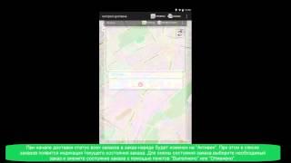 Как вызвать курьера через приложение Почты России