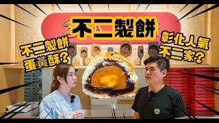 彰化不二坊蛋黃酥來台中? 「不二製餅」現場直擊報導!