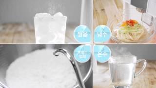 키친아트플러스 얼음냉온정수기 출시!!
