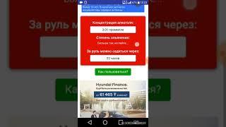 Мобильное приложение калькулятор алкоголя