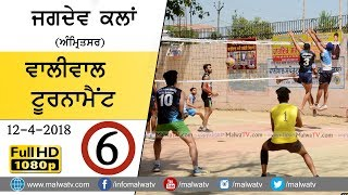 JAGDEV KALAN - ਜਗਦੇਵ ਕਲਾਂ (Amritsar) ⚫ VOLLYBALL TOURNAMENT ⚫ FULL HD ⚫ 2018 - Part 6 thumbnail