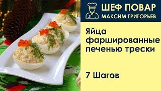 Яйца фаршированные печенью трески . Рецепт от шеф повара Максима Григорьева