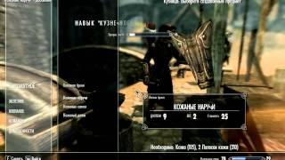 The Elder Scrolls 5: Skyrim быстрая прокачка кузнечного дела