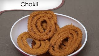 Chakli - Quick Snack Recipe - Indian Tea Time Savory Snacks - Crunchy Fast Food Recipe